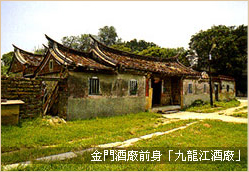 金門酒廠前身「九龍江酒廠」