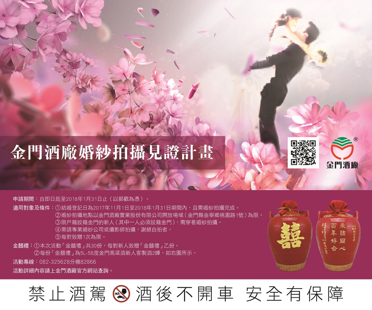 "The KKL's ""Golden Wedding Gift"" wedding photo-taking witness program"