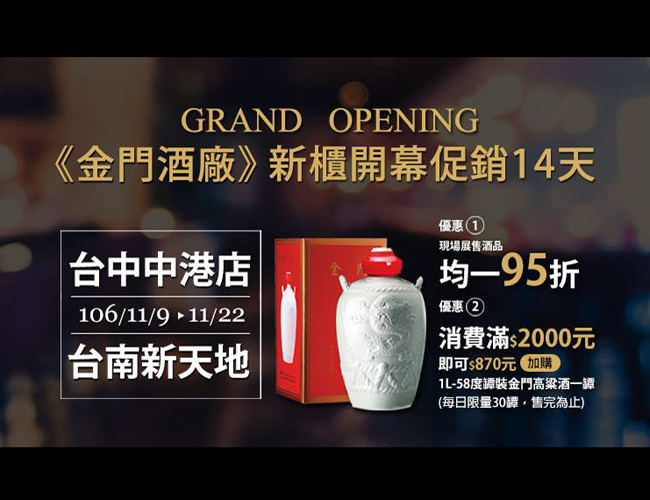 Promotions at KKL's new brand name counter at Shin Kong Mitsukoshi Department Store in Tainan