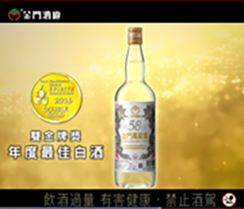 58 % Kinmen Kaoliang Liquor CF Three spirits show abroad
