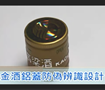 Kinmen Kaoliang Liquor Authentication Cap