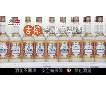 38 % Kinmen Kaoliang Liquor (吉) label Surprise price
