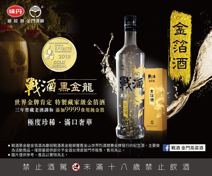 戰酒黑金龍-金箔酒